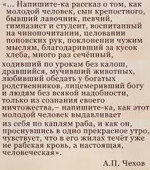 Литература класс А П Чехов О писателе Слова Чехова