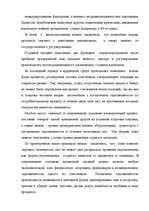 Скачать Реферат на тему украина европа нато бесплатно без  Реферат на тему украина европа нато