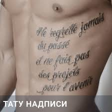 тату надписи Tattoo Mall