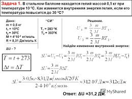 Презентация на тему Решение задач по теме Основы термодинамики  6 Задача 1