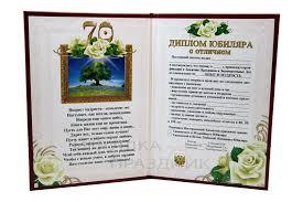 Диплом на Юбилей лет купить diplom yubilyara 70 let foto2 jpg