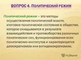 Презентация на тему Понятие формы государства Форма  29 Политический режим