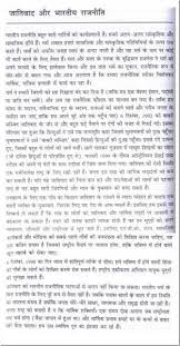 free essay on politics in india   essay topicsfree essays on politics in india get help with your writing  through