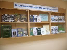 Новости и объявления Научная библиотека НижГМА Литературу для работы в читальном зале в субботу необходимо заказывать не позднее пятницы