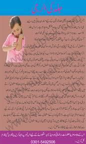 Skin allergy ka ilaj in urdu - SubTak Islamabad pakistan