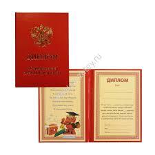Дипломы на выпускной начальной школы купить Как дипломы на выпускной начальной школы купить исполняются дипломы о высшем формировании милой СССР
