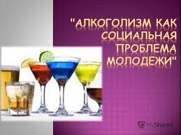 Реферат на тему проблема алкоголизма среди молодежи Реферат  Реферат на тему проблема алкоголизма среди молодежи кодирование от алкоголизма противопоказания