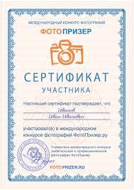 Сертификат участника конкурса фотографий как получить сертификат  Сертификат участника конкурса фотографий является уникальным именным документом который отсутствует в свободной продаже его нельзя приобрести