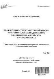 Кандидатские диссертации из Языки docsity Банк Рефератов сравнительный анализ пассивного залога в русском английском и таджикском языках