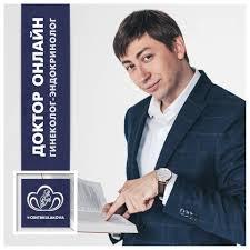 Сегодня на Ваши вопросы отвечает Дмитрий... - Центр акушерства, гинекологии  и перинатологии имени В.И.Кулакова