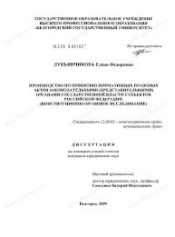 Диссертация на тему Производство по принятию нормативных правовых  Диссертация и автореферат на тему Производство по принятию нормативных правовых актов законодательными представительными