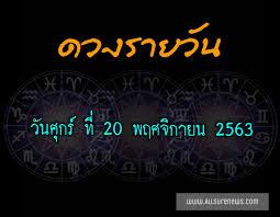 ดวงรายวันประจำวัน วันศุกร์ ที่ 20 พฤศจิกายน 2563 - AllSureNews