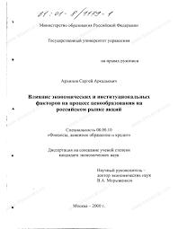 Диссертация на тему Влияние экономических и институциональных  Влияние экономических и институциональных факторов на процесс ценообразования на российском рынке акций тема диссертации и автореферата по ВАК 08 00 10