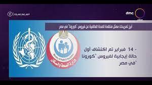 اليوم - منظمة الصحة العالمية: مصر تعاملت مع أزمة فيروس كورونا بجدية منذ  اللحظة الأولى - YouTube