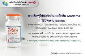 check list vaccine Moderna Lanna Hospital