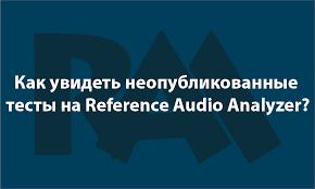 <b>FiiO A1</b> - простой отчет для новичков (чайников) в Reference ...