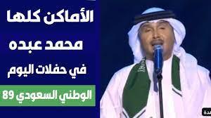 محمد عبده في جازان - الاماكن كلها مشتاقة لك - حفلات اليوم الوطني 89 -  YouTube