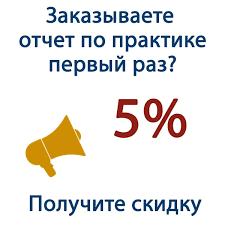 Заказать отчет по практике Киев заказать отчет по практике со скидкой