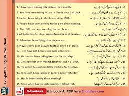 12 Tenses In Urdu Grammar Pdf Archives Ea English