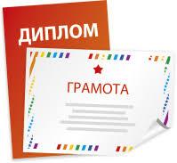 СПРИНТ цифровая печать в Краснодаре Дипломы грамоты  Дипломы грамоты сертификаты благодарности
