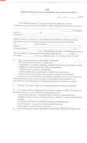 Акт приема передачи жилого имущества акт приема передачи жилого имущества