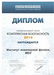 Диплом международного салона Комплексная безопасность  Диплом международного салона Комплексная безопасность 2016