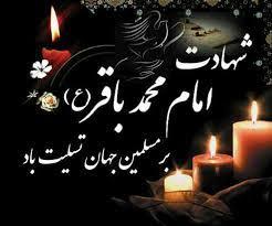 Image result for امام باقر علیهالسلام