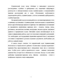 Отчет о прохождении преддипломной практики Место прохождения  Отчёт по практике Отчет о прохождении преддипломной практики Место прохождения практики Администрация Вахитовского и