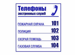 Главное управление МЧС России по Волгоградской области Как правильно набирать номера экстренных служб с мобильного телефона