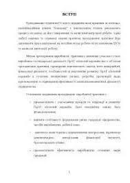 Магистерские диссертации из Экономика docsity Банк Рефератов Звіт з виробничої практики отчет по практике 2013 по экономике на украинском языке скачать бесплатно Переддипломна