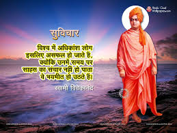Swami Vivekananda Hindi Quotes ...