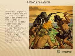 Презентация на тему Творения первых художников Земли Работу  2 Первобытным искусством