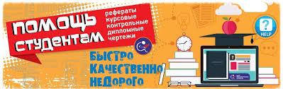 Помощь студентам Красноярск Дипломные курсовые контрольные  Помощь студентам Красноярск Дипломные курсовые контрольные чертежи в Красноярске