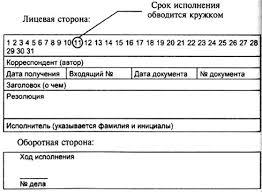 Образец оформления регистрационно контрольной карточки