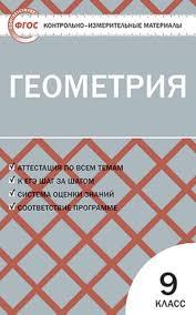 ГДЗ по геометрии класс контрольно измерительные материалы Рурукин ГДЗ контрольно измерительные материалы ким по геометрии 9 класс Рурукин Вако