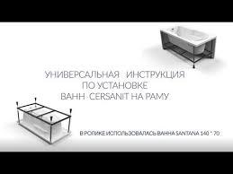 Универсальная инструкция по установке ванн Cersanit на раму ...