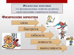 Презентация Физические качества человека  Физические качества это функциональные свойства организма характеризующие о