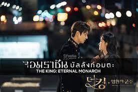 ซีรี่ย์เกาหลี The King Eternal Monarch จอมราชันบัลลังก์อมตะ พากย์ไทย Ep.1-16  (จบ) « ซีรีย์เกาหลี ซีรีย์เกาหลีมาใหม่ ซีรี่ย์เกาหลี รวมซีรีย์เกาหลี  ซีรีย์เกาหลีล่าสุด ซีรีย์เกาหลี 2020 เรื่องย่อซีรีย์เกาหลี 2019  เรื่องย่อซีรี่ย์เกาหลี เรื่องย่อละครเกาหลี ...