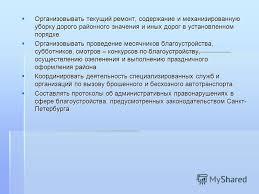 Презентация на тему Отчет по практике в Администрации Невского  5 Организовывать