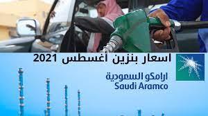 اسعار بنزين اليوم الجديد لشهر أغسطس 2021 بجميع محطات بنزين السعودية حسب اسعار  البنزين ارامكو - كما تحب