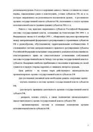 Органы государственной власти субъектов РФ Курсовая Курсовая Органы государственной власти субъектов РФ 4