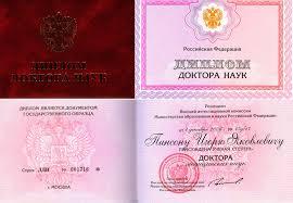 Купить диплом в Перми продажа оригинальных дипловмов в Перми по  25 000 Диплом о высшем образовании доктора наук · купить