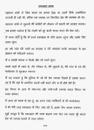 essay on swachh bharat abhiyan in hindi whatsapp status clean essay in hindi pdf buddhism