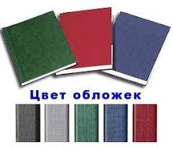 Твердый переплет переплет дипломов Киев Твердый переплет