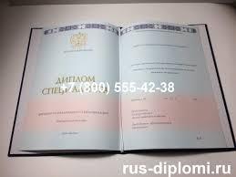 Купить диплом ВУЗа нового образца в Москве Диплом специалиста 2014 2017 годов