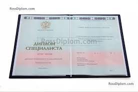 Утеря диплома о высшем образовании лет Утеря диплома о высшем образовании 5 лет в Москве