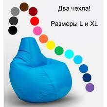<b>Кресло мешок</b> с внутренним чехлом без наполнителя! <b>Груша</b> ...