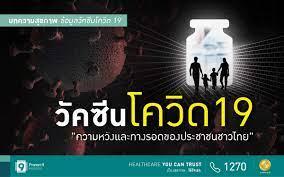วัคซีนโควิด 19 ความหวังและทางรอดของคนไทย ฉบับอัปเดตล่าสุด