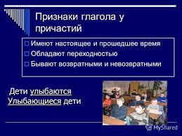 Презентация на тему ПРИЧАСТИЕ Курсовая работа Тетериной Л Н  5 Признаки