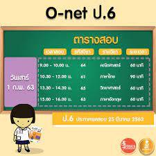 ประกาศตารางสอบ O-NET ปีการศึกษา 2562 – ชั้น ป.6 ม.3 และ ม.6 -- SERAZU